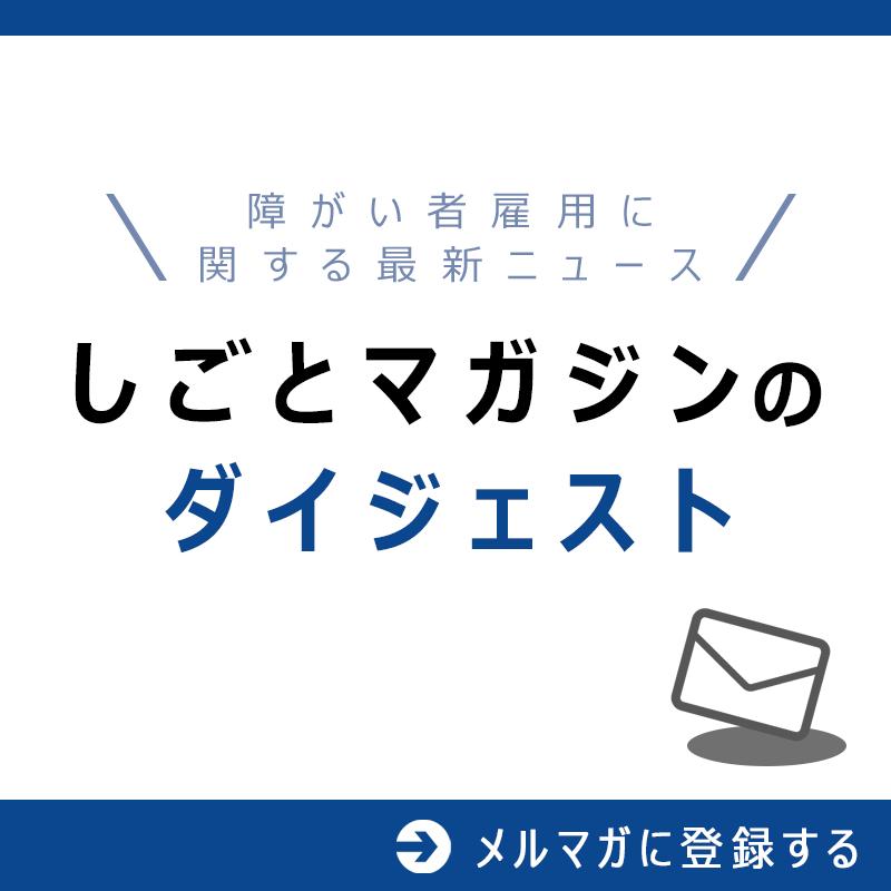 障がい者雇用に関する最新ニュース しごとマガジンのダイジェスト メルマガに登録する